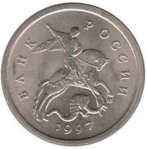 1 копейка 1997 ММД