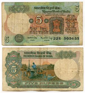5 рупий 1979  Индия