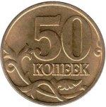 50 копеек 2008 ММД