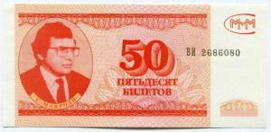 Билет МММ 1994  50 билетов, 3 серия, ВИ