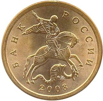 50 копеек 2008 СПМД