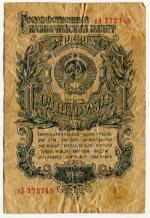 Банкнота 1947  1 рубль
