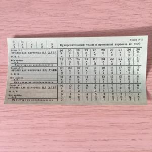 Продовольственная карточка 1971 Гознак на продукты 1-ой необходимости, Норма номер 2