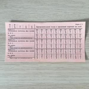 Продовольственная карточка 1971 Гознак на продукты 1-ой необходимости, Норма номер 1