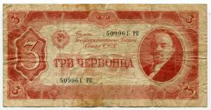 Банкнота 1937  3 червонца, 509961 РК