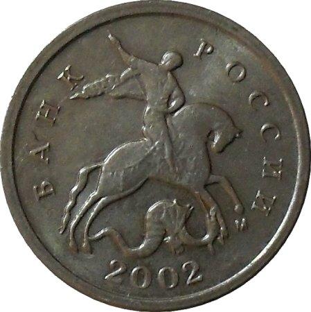 1 копейка 2002 ММД