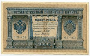 Банкнота 1919  1 рубль Шилов НВ-453