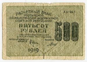 Банкнота 1919  500 рублей, Гальцов, АА-041