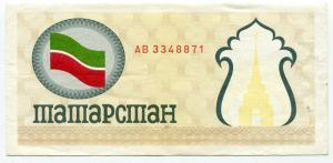 100 рублей 1992  Продовольственный чек Татарстана (желтый) AВ