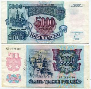 Банкнота РФ 1992  5000 рублей