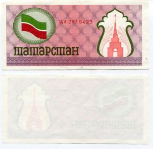 Продовольственный чек, купон 1992  Татарстана, красный, 100 рублей