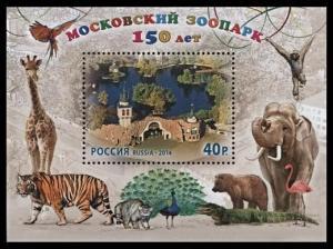Блок 2014  150 лет Московскому зоопарку