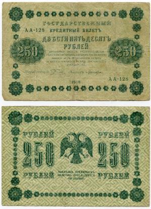250 рублей 1917  Серия АА