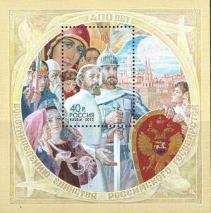 Блок 2012  400 лет восстановлению единства Российского госу