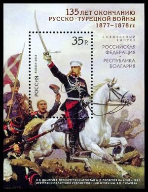 Блок 2013  135 лет окончания Русско-Турекцой войны