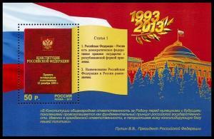 Блок 2013  20 лет Конституции РФ