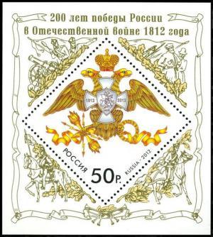 Блок 2012  200 лет победы России в Отечественной войне 1812