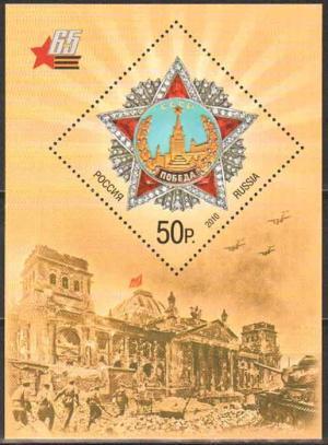 Блок 2010  65 лет Победы в Великой Отечественной