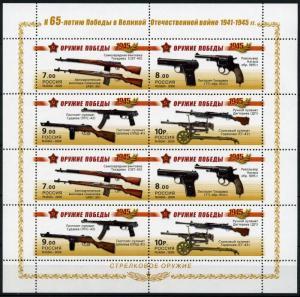 Лист 2009  Оружие победы. Стрелковое оружие