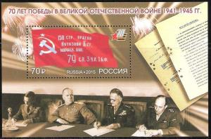 Блок 2015  70 лет Победы в Великой отечественной войне