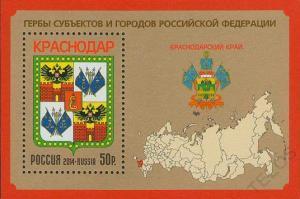 Блок 2014  Герб Краснодара