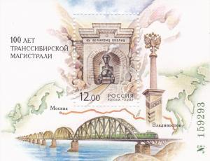 Блок 2002  100 лет Транссибирской магистрали