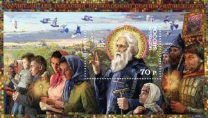 Блок 2014  700 лет со дня рождения Сергия Ладонежского