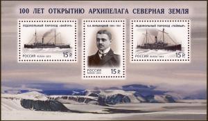 Блок 2013  100 лет открытию архипелага Серверная Земля