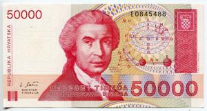Банкнота иностранная 1993  Хорватия, 50000 динаров