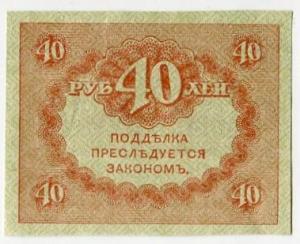Банкнота 1917  40 рублей Керинки