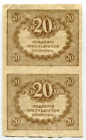 20 рублей 1917  Сцепка (Керинки)