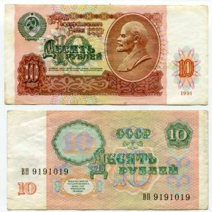 Банкнота СССР 1991  10 рублей, серия и номера разные