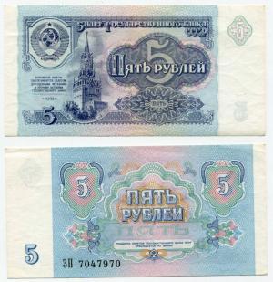 Банкнота СССР 1961  5 рублей, серия ЗП, номера разные
