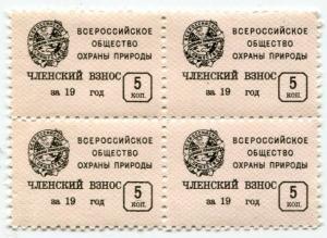 Непочтовая марка   Членский взнос ВООП 5 коп