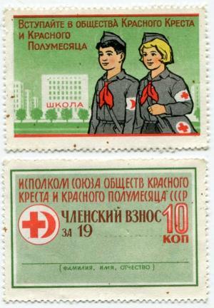 Непочтовая марка   Членский взнос ОККиКП 10 коп