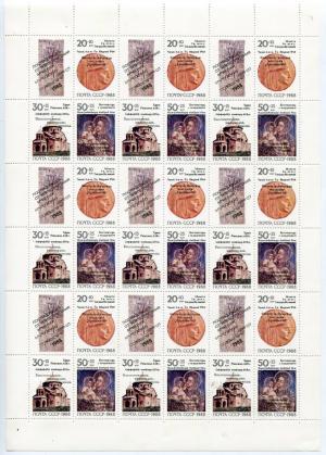 Лист 1988  Реликвии Армении