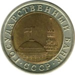 10 рублей 1991 ЛМД (ГКЧП) немагнитная