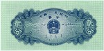 Банкнота иностранная 1953  Китай, 2 фен