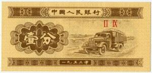 Банкнота иностранная 1953  Китай, 1 фен