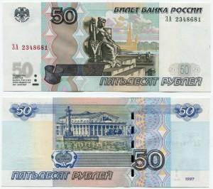 50 рублей 1997  модификация 2004