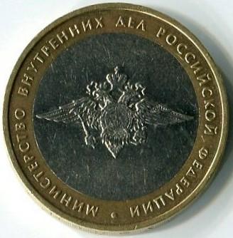 10 рублей 2003 ММД Министерство Внутренних Дел Российской Федерации