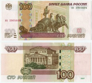 100 рублей 1997  модификация 2004