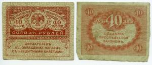 40 рублей 1917  (Керинки)