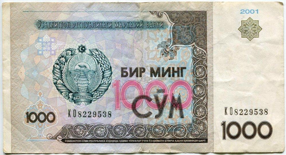 постановке диагноза 15 тысяч рублей сколько будет в узбекской волюте куртки парки