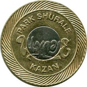 Игровой жетон 2004  Парк Шурале Park Shurale Kazan