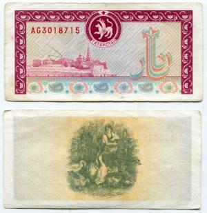 Купон   Продовольственный чек Татарстана (Красный, Гуси)