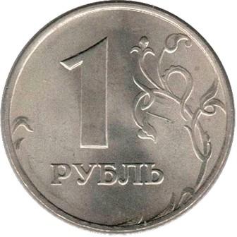 1 рубль 2005 ММД