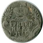 10 копеек 1785  (Гривенник)