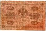 Банкнота 1918  100 рублей Кредитный билет АВ-408