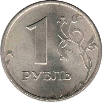 1 рубль 2011 СПМД
